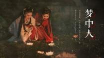 【烛·梦中人】古风典雅模板示例2