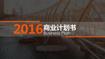 【橙黑风格】简约大气商业计划书模板