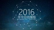 F04【宇宙洪荒】星空大气蓝色商务画册年中总结模板
