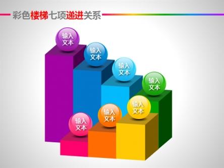 【彩色楼梯七项递进关系ppt图表ppt模板】-pptstore