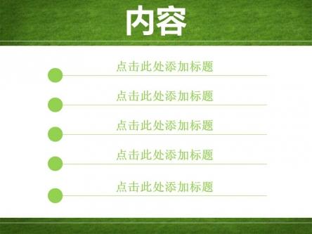 【清新绿白现代工作总结汇报keynote模板】-pptstore