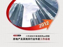 房地产及其相关行业工作总结汇报ppt模版