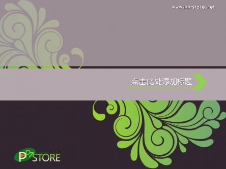 【精美花纹的n多组合—ppt模板】-pptstore
