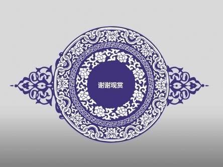 【【中国风】蓝色花纹龙年青花瓷样式ppt模板】-ppt图片