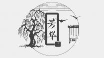 【精美设计】原创经典传统中国风花纹古典个性模版2