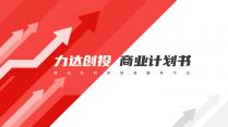 【真正的商业计划书第五季】投资金融汇报提案红色暖色