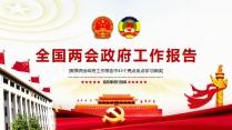 全国两会党政党建政府工作会议报告PPT