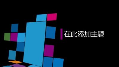 【炫彩色块商务ppt模板】-pptstore