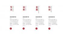 【商務】歐美網頁風商務大氣公司簡介6示例3
