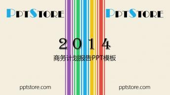 【五色第五季】清爽大气的商务计划ppt