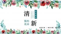 清新简约水彩绘花朵-商务通用模板