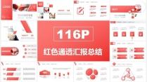 【动态】红色通透—欧美时尚商务PPT【含四套】