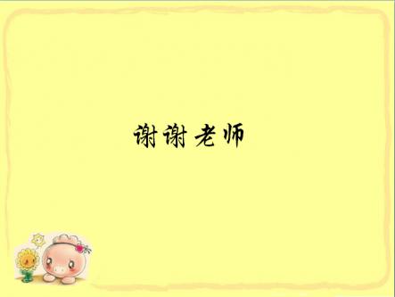 【可爱清新淡黄色ppt模板】-pptstore