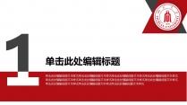 四川大学毕业设计毕业答辩示例5