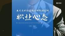 【职业培训6】职业心态管理课程(完整内容下载即用)
