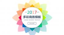 2017多彩清新通用商务汇报模板 第2弹