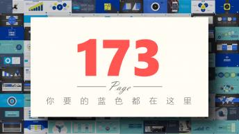 【藍色商務】5套高品質藍色系動態合集
