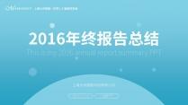 【精致实用】小清新商务年终总结PPT模板12