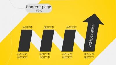 创意斜切团队介绍总结商务ppt模版图片