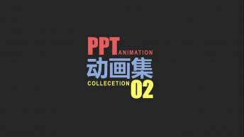 PPT小动画集02示例1