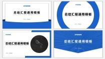【汇报利器】4套蓝色极简风年终总工作汇报PPT合集
