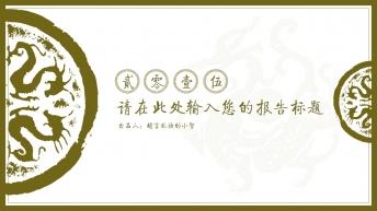 清新大气中国风【青铜时代】公司简介-商务模板七