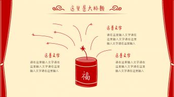 【手绘风】【中国红】年会新年可视化节庆创意实用模板示例4