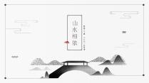 """【山水有相逢】""""一抹婉约""""拟物中国风工作实用PPT"""