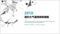 【清新点线-01】简约大气通用商务报告模板-绿色