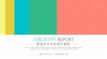 【多彩简洁商务报告模板06】五色简约浅色清新扁平化