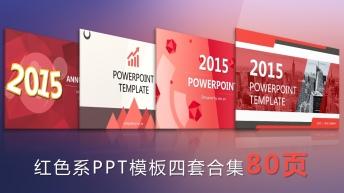红色系PPT模板四套合集-年终总结年会展示多用型