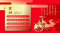 【请您欣赏】古风经典传统贺岁中国风古典花纹模版示例5