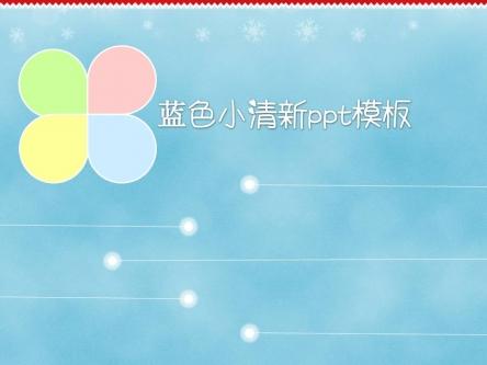 【小清新合集(4套)ppt模板】-pptstore