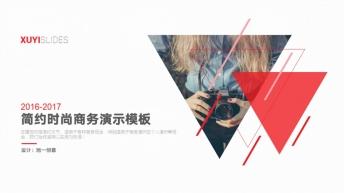 【中文】时尚大气商务PPT模板(红+蓝+占位符)