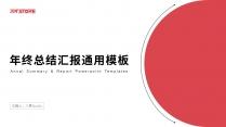 【框架完整】红色极简通用工作汇报模板03(附教程)