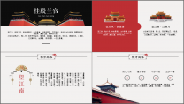 """""""江南别院""""简约中国风工作总结汇报PPT示例4"""