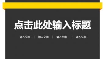 经典黄黑欧美风商务模板