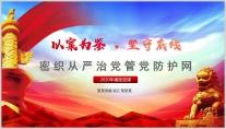 【廉政教育】红色大气党建纪检PPT模板