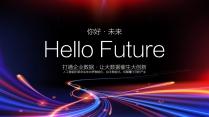 【商務中國】科技企業介紹品牌發布工作PPT(四)