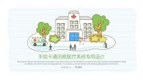 创意手绘风医院医生护士医疗系统专用设计