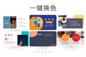 【中文汇报】动态多配色中文项目主体汇报PPT模板示例4