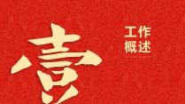 【极简中国红】超大气龙图腾&国风范年会工作总结报告示例4