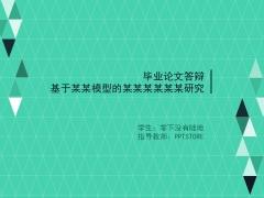 小清新三角形毕业论文答辩商务报告模板