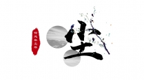 【佛说】中国风文化PPT示例6