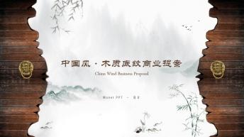 【国粹典雅·中国风】木质底纹书画展览、古典产品提案