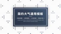 【素雅商务-01】简约工作汇报通用模板