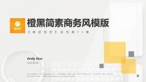 【精致视觉24】橙黑简素商务风通用百搭模版