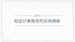 【轻设计】【素雅简约】实用通用可视化商务汇报模板