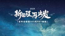 【动态】IOS风格超实用大气简约图形化商务报告27