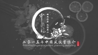 宅寂系列45:时尚水墨中国风花中四君子系列之菊花